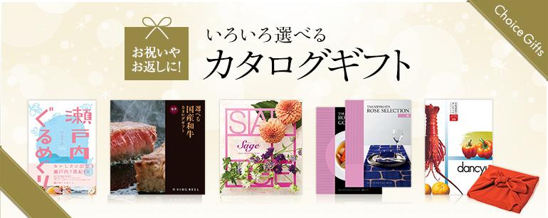 カタログ 高島屋 通販 おせち通販 カタログ!デジタルカタログ、郵便カタログ、公式サイト